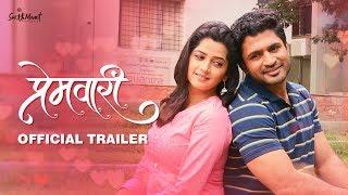 premwari-trailer-chinmay-udgirkar-mayuri-kapadne-marathi-movie-2019