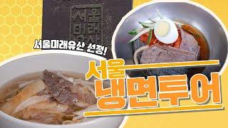 서울 3대 냉면집을 하루 만에?! [지뉼랭가이드]
