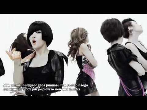 Brown Eyed Girls - Abracadabra - Greek subtitles + Romanization