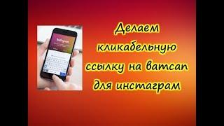 Делаем кликабельную ссылку на ватсап для инстаграм
