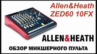 Обзор Микшерный пульт Allen&Heath ZED60 10FX Музыкальное оборудование Музыкальный магазин unboxing