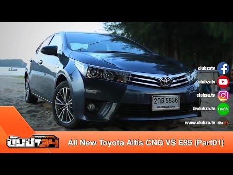 ทดสอบ All New Toyota Altis CNG VS E85_Test Drive by #ทีมขับซ่า (Part01)