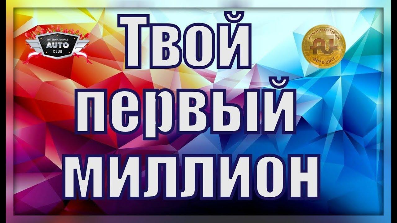 «VIPИНТЕНСИВНО! ®» Твой Первый Миллион! | Твой Миллион Бинарные Опционы