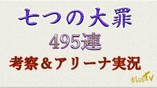 【セブンナイツ】刻み家TV 第32回 七つの大罪コラボガチャ&考察&アリーナ実況
