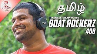 Boat rockerz 400 வாங்கலாமா? 1500 ரூபாய்க்கு worth -ஆ ? (தமிழ்)