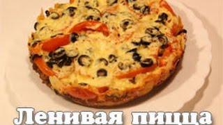 Быстрая пицца без дрожжей в мультиварке Редмонд(В этом видео рецепте вы узнаете как приготовить вкусную быструю пиццу без дрожжей и без теста в мультиварке..., 2015-05-27T04:15:38.000Z)