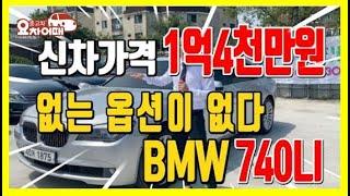 허위매물 없는 중고차 추천 BMW 7시리즈 740LI 1,690만원 전액 할부 구매 가능