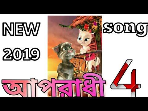 আপরাধী 4 NEW SONG 2019 TOM  ANGELA.BENGALI STV thumbnail