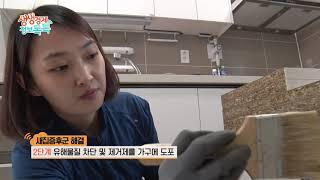 새집증후군 고민, 친환경 기술로 해결해요! - (주)엔…