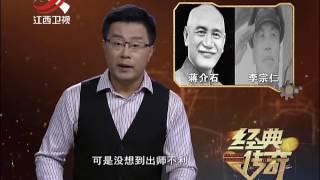 20160830 经典传奇 1949国共北平谈判