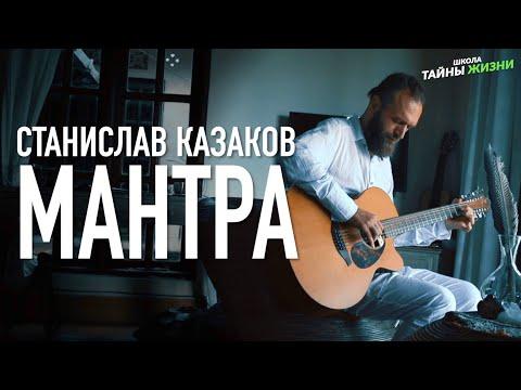 Мантра - Музыка, Исцеляющая Тело и Разум - Станислав Казаков