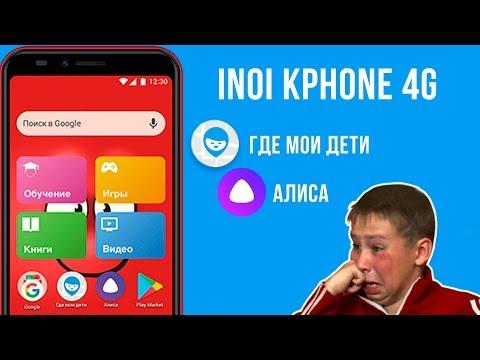 СМАРТФОН INOI KPhone 4G 5i обзор