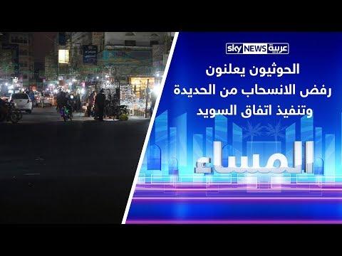 الحوثيون يعلنون رفض الانسحاب من الحديدة وتنفيذ اتفاق السويد  - نشر قبل 30 دقيقة