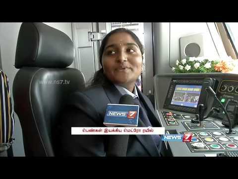 Meet Chennai Metro's woman driver | Tamil Nadu | News7 Tamil