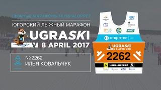 UGRASKI 2017 / 5KM Ковальчук Илья номер 2262