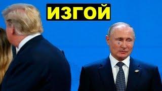 Игнор Путина на G20