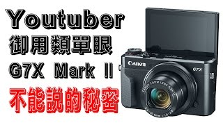 Canon PowerShot G7X Mark II 不能說的秘密 Youtuber 御用類單眼 開箱 Review 評測 4K
