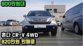 [중고차입고] 800만원대 중고차 / 혼다 CR-V 4…