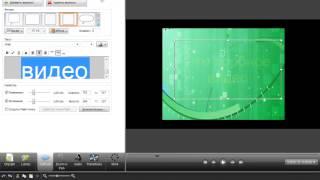 Как работать с Camtasia Studio 7. Редактирование видео.(Поставь лайк и забери за это программу в качестве подарка: http://yadi.sk/d/tWsyfNGN8UZyz Держите еще один подарок! Он..., 2013-05-31T17:50:04.000Z)