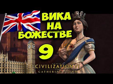 CIVILIZATION 6 (Англия) Виктория на БОЖЕСТВЕ. серия #9 (123-138 ход. Прохождение, гайд)