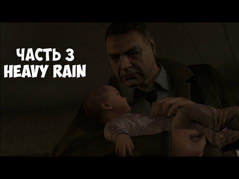 МАМА СКОТТИ ➤ Heavy Rain ➤ Прохождение #3