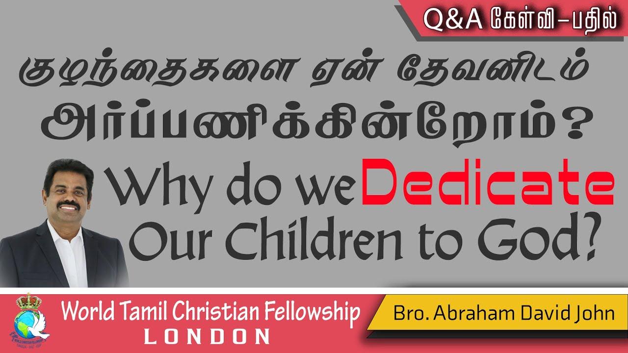 Why Do We Dedicate Our Children to God? குழந்தைகளை ஏன் தேவனிடம் அர்ப்பணிக்கின்றோம்?
