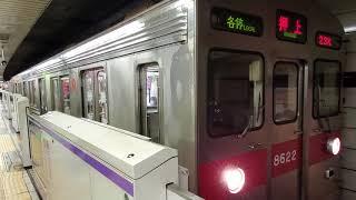 東急8500系 渋谷発車
