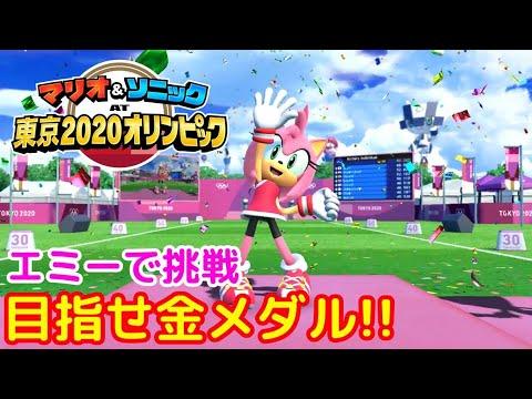 【Amy Rose】エミーで挑戦!「マリオ&ソニック AT東京2020オリンピック」【エミー】