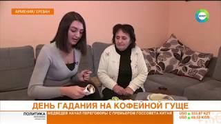 Все дело в пенке: секрет приготовления кофе по-армянски