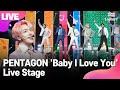 [LIVE]PENTAGON 펜타곤 'Baby I Love You' Showcase Stage 쇼케이스 무대(진호, 후이, 홍석, 신원, 여원, 옌안, 유토, 키노,우석)[통통컬처]