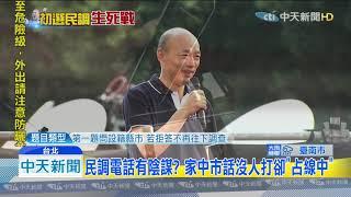 20190709中天新聞 民調第一天! 韓粉顧電話「唯一挺韓」興奮Call in
