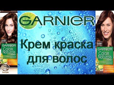 Крем краска для волос Garnier color naturals.