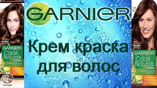 видео Палитра «Гарньер «Колор нейчералс»