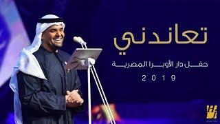 حسين الجسمي – تعاندني (دار الأوبرا المصرية) | 2019