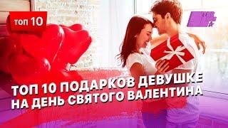 видео Что подарить девушке на День влюбленных?