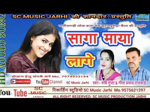Geeta Prasad Rajwade & Rubi Gupta-Cg Song Saga Maya Lage