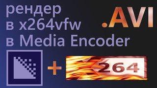x264vfw | Расширенные настройки рендера в Media Encoder
