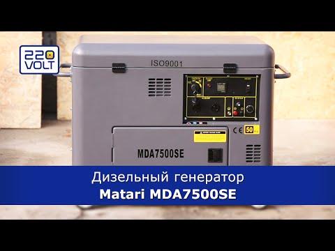 Генератор дизельный Matari MDA7500SE на 4,5 кВт видео обзор