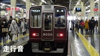 阪急8000系 走行音 8000F