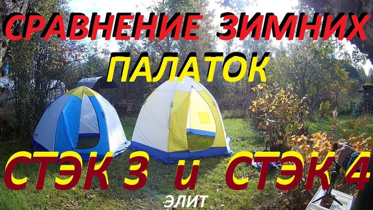 зимняя палатка СТЭК 3 и СТЭК 4(зонты) сравнение размеров и простота установки.ВСЕМ ДОБРА.