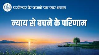 न्याय से बचने के परिणाम | Hindi Christian Song With Lyrics