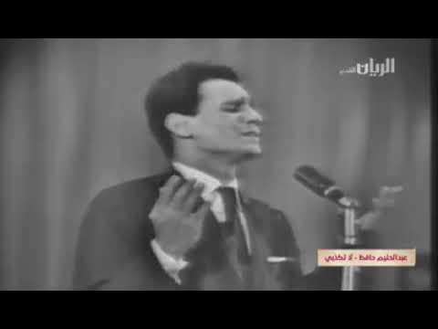 لا تكذبي - عبد الحليم حافظ يقود الفرقة الماسية حفلة اولى 1962 thumbnail