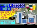 कम पूँजी में शुरू करें PAPER CUP MANUFACTURING BUSINESS | PAPER CUP GLASS MAKING MACHINE