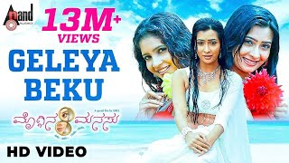 "Moggina Manasu|""Geleya Beku""| Feat.Yash, Radhika Pandith | ManoMurthy | Kannada Songs"