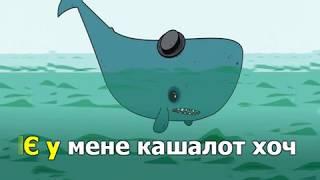 'Кашалотик' караоке для дітей українською мовою.