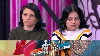 Галина Часть 2 Мужское Женское Выпуск от 28 05 2020