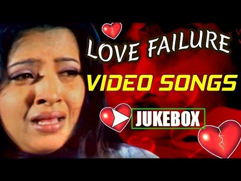 My Love Is Gone - Heart Breaking Love Failure Songs - Telugu Video Songs Jukebox