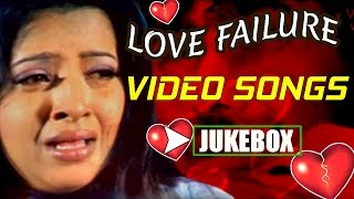 My Love Is Gone - Heart Breaking Love Failure Songs - Telugu Video Songs Jukebox