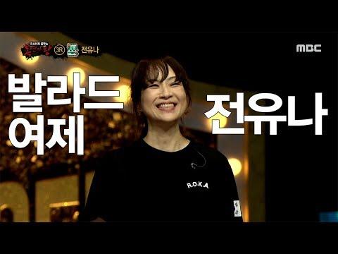 [Reveal]  'hardtack' Is Jeon Yuna 복면가왕 20191013