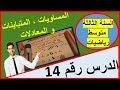 14: المساويات ، المتباينات و المعادلات (السنة الثالثة متوسط رياضيات)